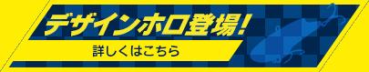 デザインホロ登場!
